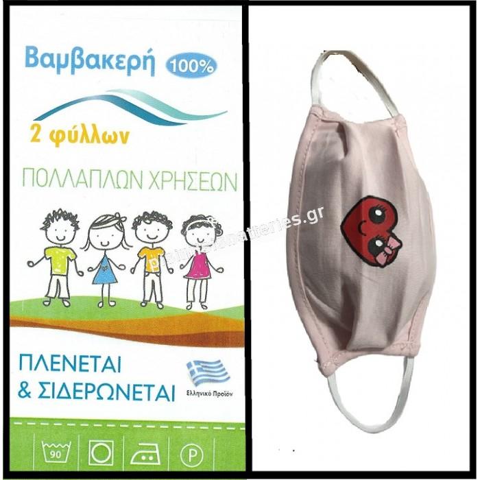 Μάσκα Υφασμάτινη Παιδική ( Προστατευτικό Μαντήλι Προσώπου ) για κορίτσια με στάμπα.