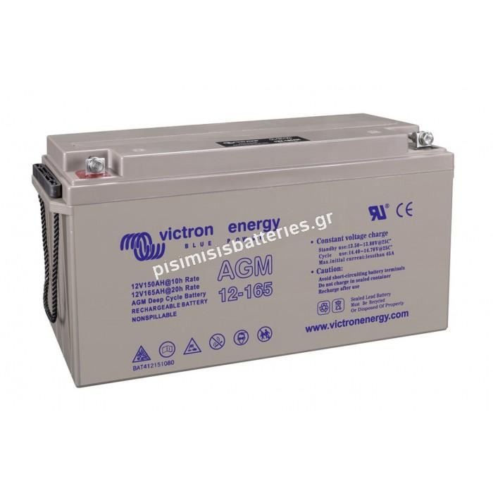 Μπαταρία Victron AGM Βαθειάς Εκφόρτισης 12V 165Ah BAT412151084